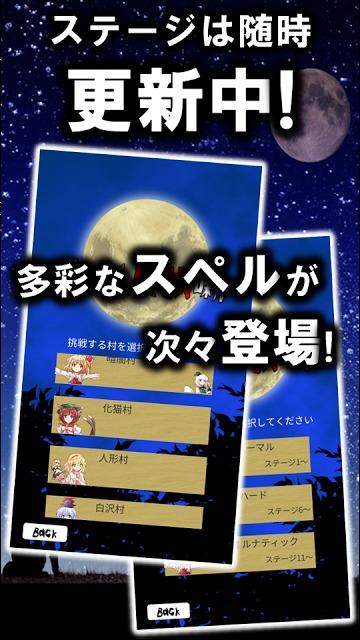 東方人狼噺 ~ソロプレイ専用 スペルカードで遊ぶ人狼ゲーム~(Unreleased)のスクリーンショット_4