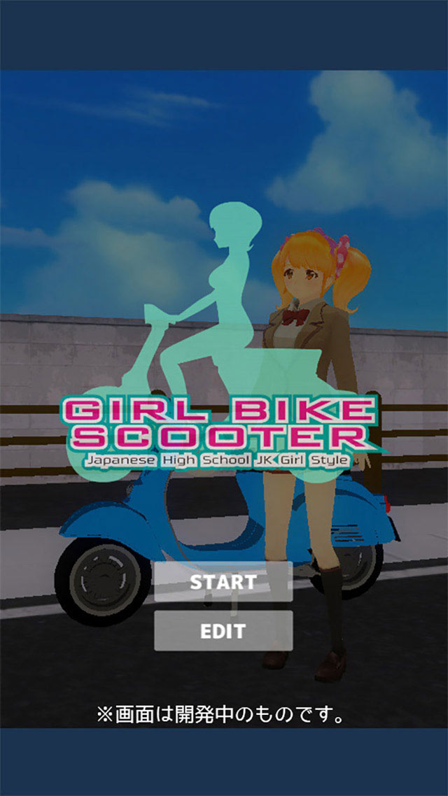 ガールバイクスクーターのスクリーンショット_1