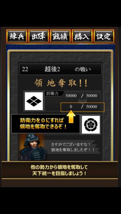 戦国 天下統一 [国取りパズルゲーム]のスクリーンショット_3