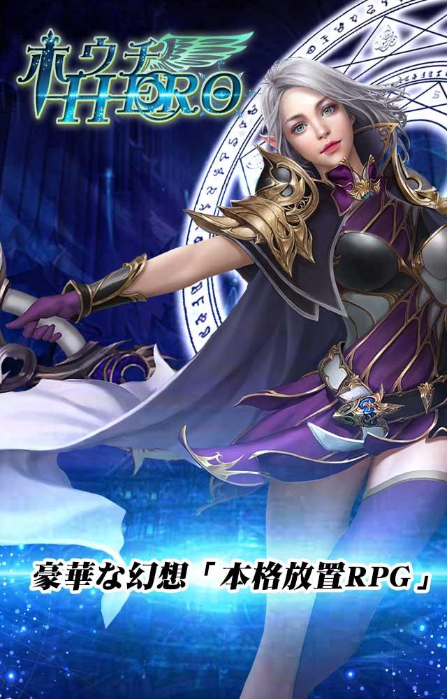 ホウチHEROのスクリーンショット_1