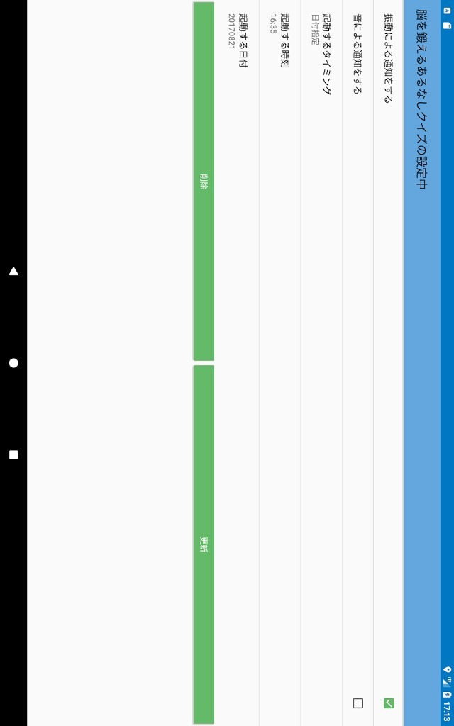 Start Apps Timer - アプリをタイマーで自動起動のスクリーンショット_5