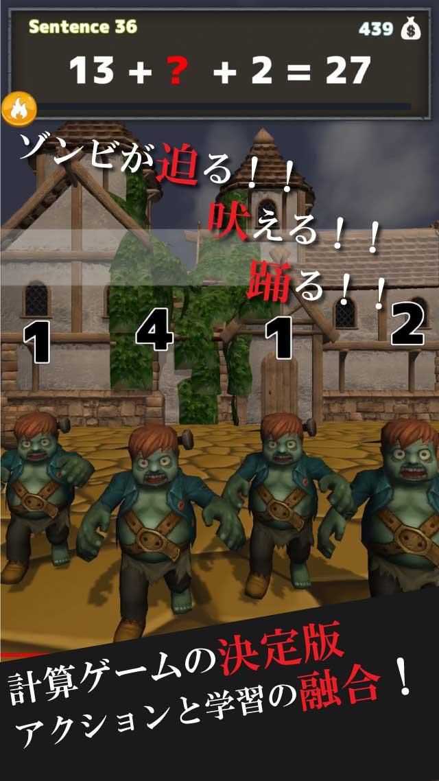 計算ゲーム -ゾンビ算- 脳トレに最適!のスクリーンショット_1