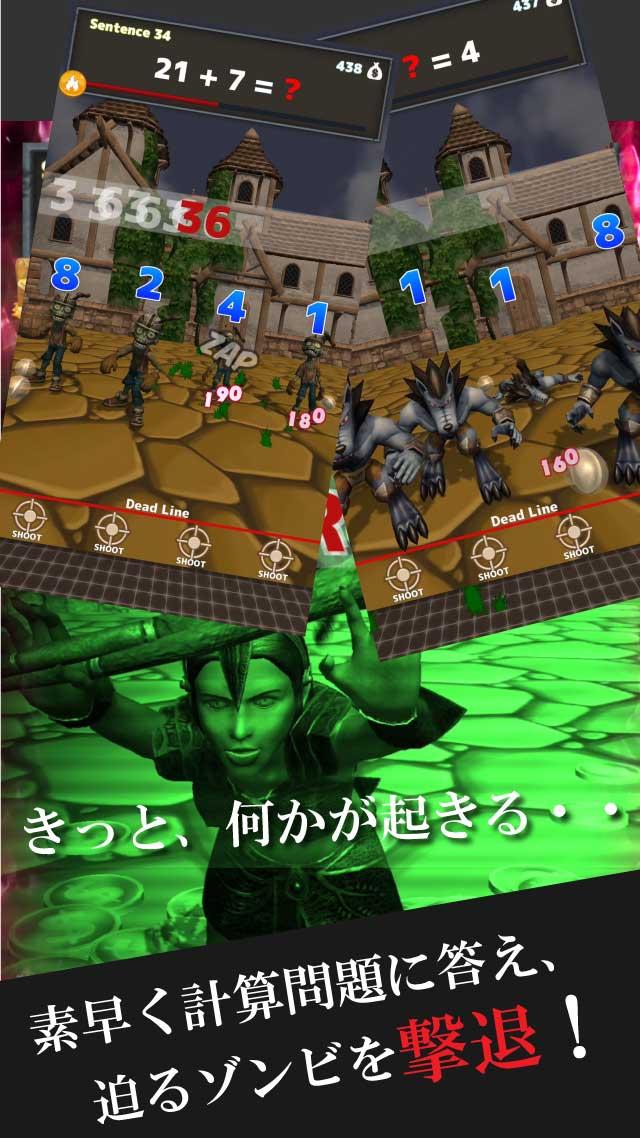 計算ゲーム -ゾンビ算- 脳トレに最適!のスクリーンショット_2