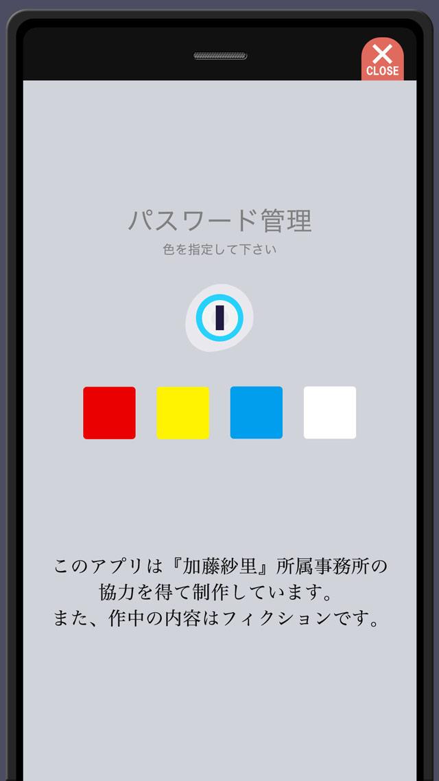 不倫疑惑の加藤紗里(公式)謎解き脱出ゲームのスクリーンショット_5