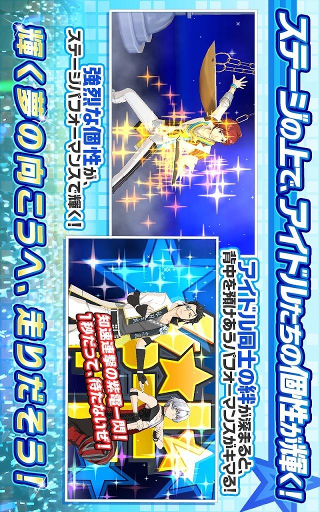 アイドルマスター SideM  LIVE ON ST@GE!のスクリーンショット_5