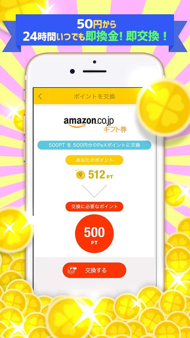 アンケートライフ - 2択に答えて即稼げる!お小遣いアプリのスクリーンショット_3