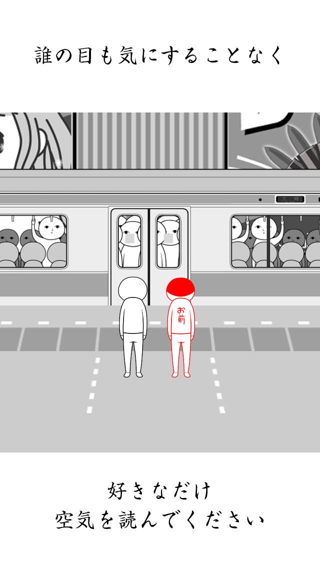 空気読み。2[無料版]  - KY度 診断 - 暇つぶしゲームのスクリーンショット_4