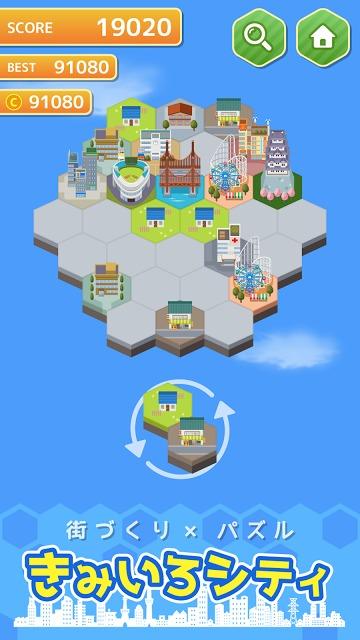 きみいろシティ  街づくり×パズルのスクリーンショット_1