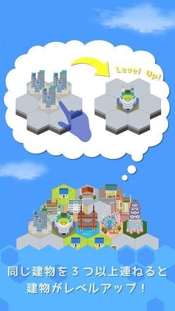 きみいろシティ  街づくり×パズルのスクリーンショット_2
