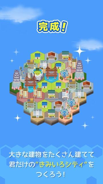 きみいろシティ  街づくり×パズルのスクリーンショット_3