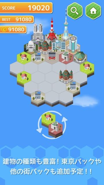 きみいろシティ  街づくり×パズルのスクリーンショット_4
