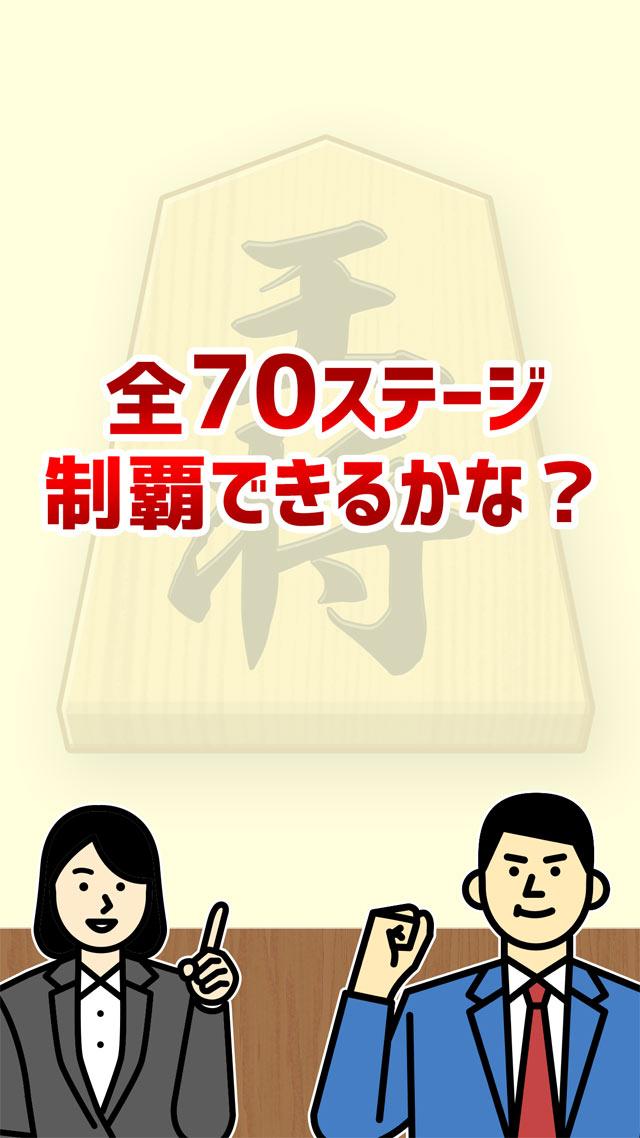 【詰将棋】簡単将棋パズルでLvUP!ビギナー向け将棋のスクリーンショット_4