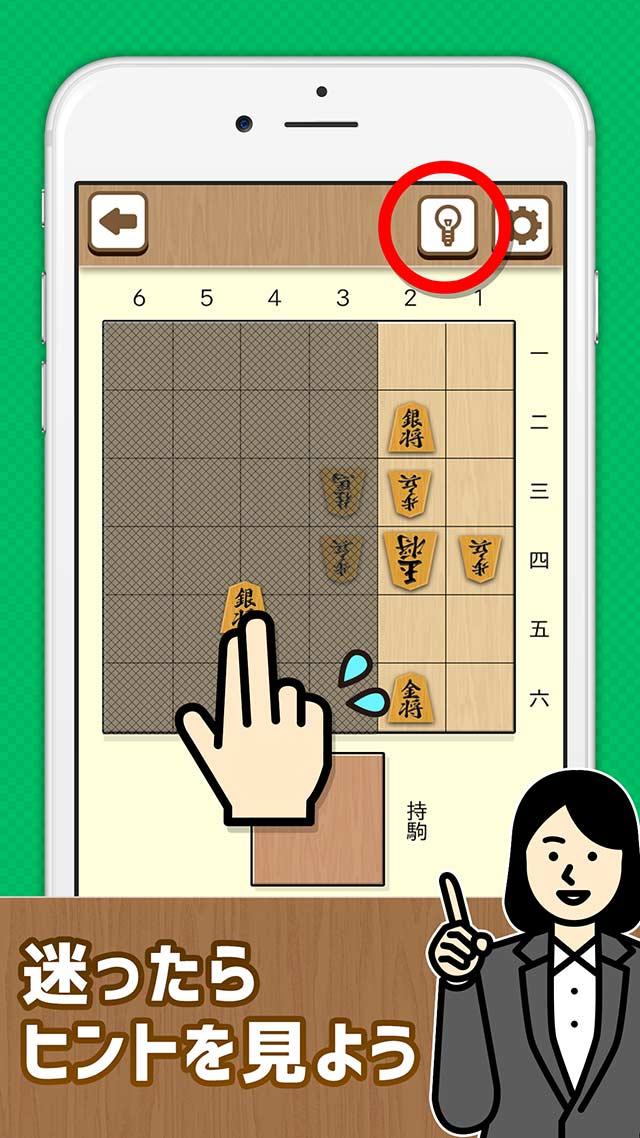 【詰将棋】簡単将棋パズルでLvUP!ビギナー向け将棋のスクリーンショット_3
