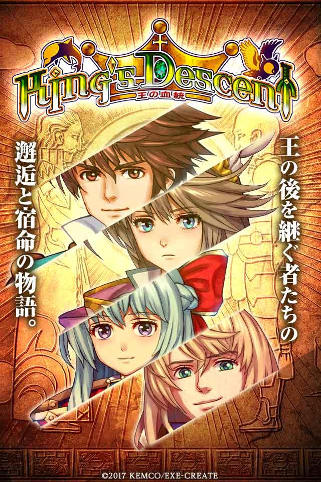 RPG キングズディセントのスクリーンショット_1