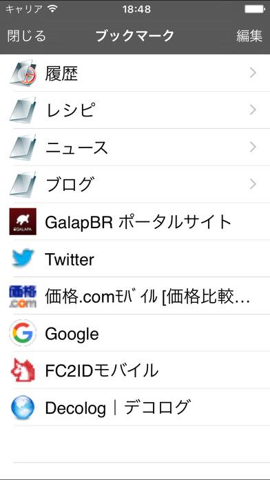 GalapaBrowserのスクリーンショット_3