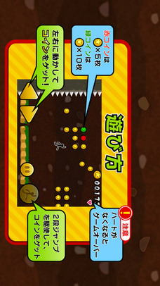 ジャンプでコインのスクリーンショット_3