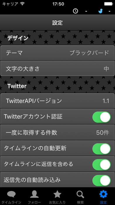BlackBirdのスクリーンショット_5