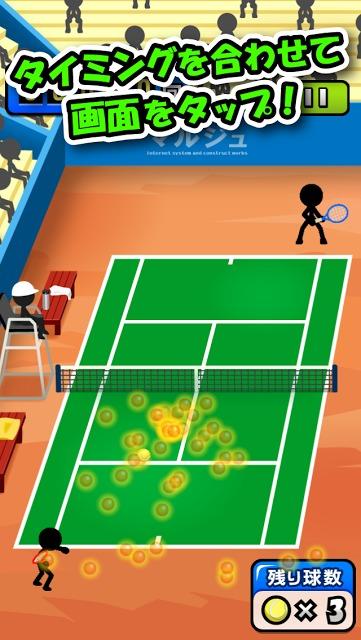 スマッシュテニスのスクリーンショット_2