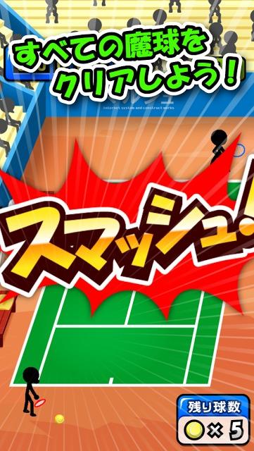 スマッシュテニスのスクリーンショット_3