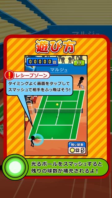 スマッシュテニスのスクリーンショット_4