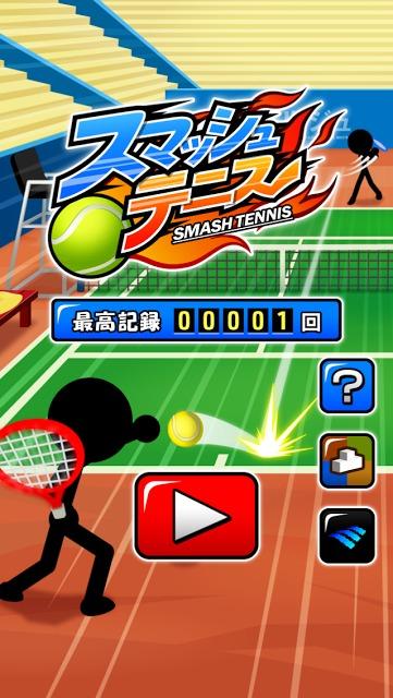 スマッシュテニスのスクリーンショット_5