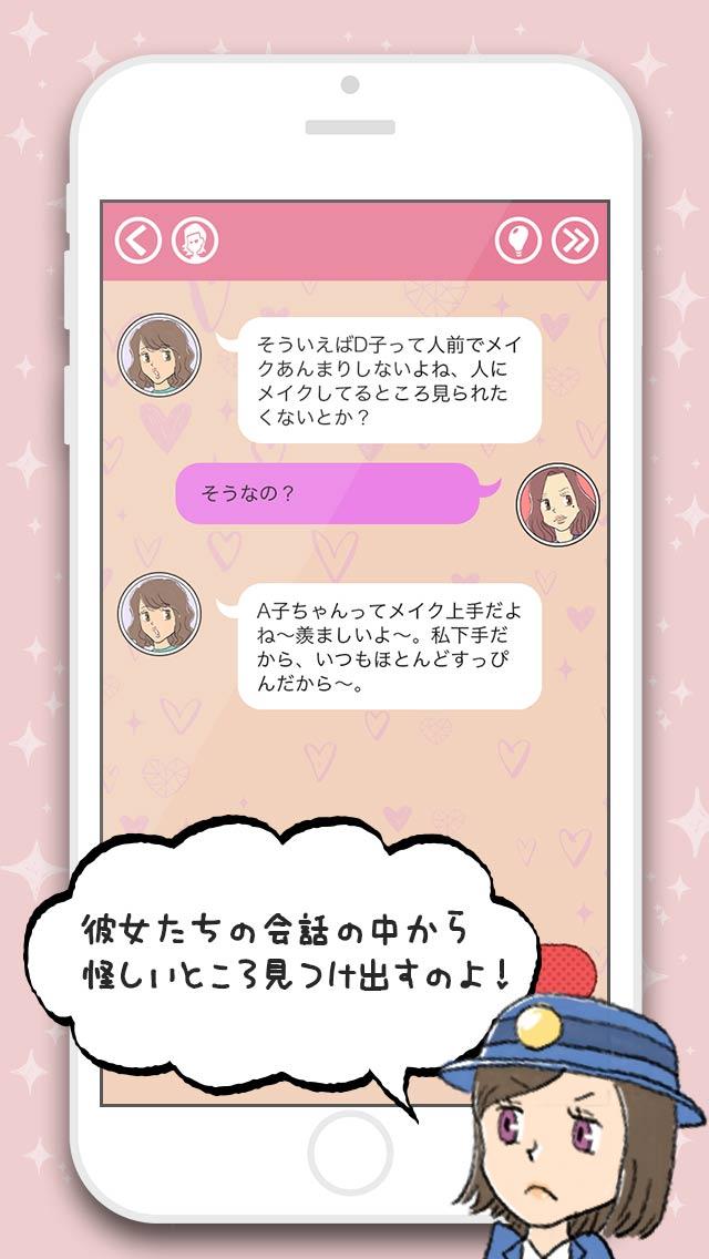 マウンティングポリス~女の本音を暴け!~のスクリーンショット_2