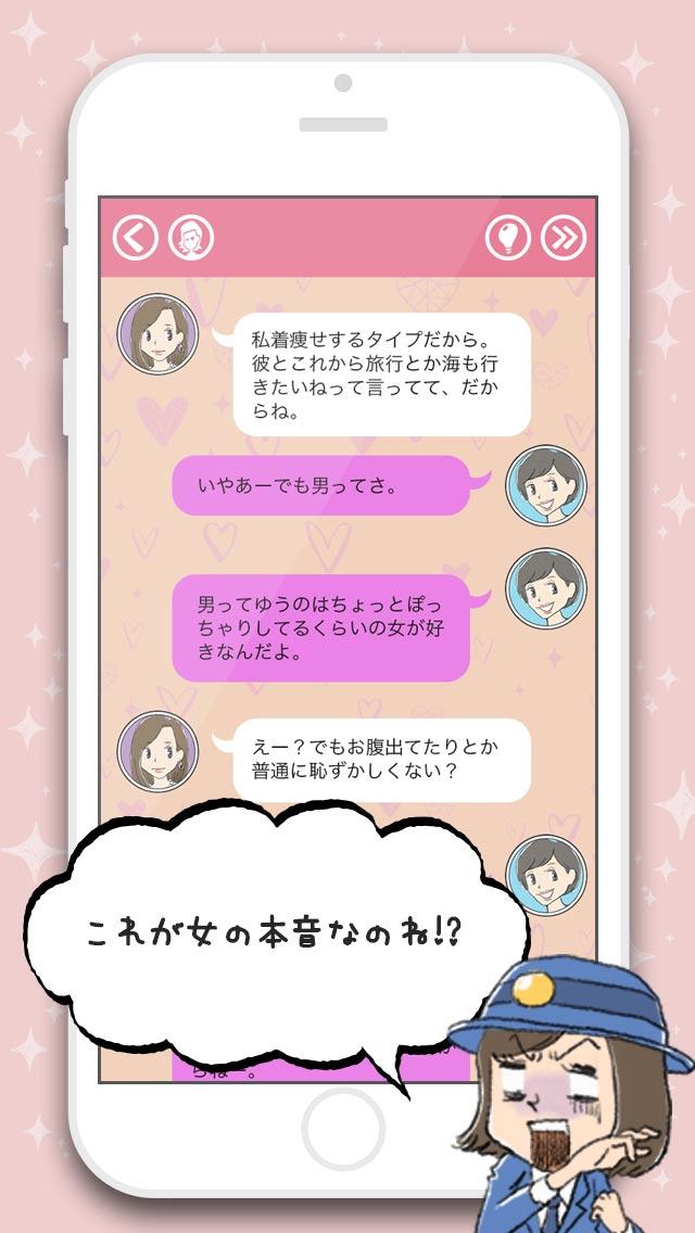 マウンティングポリス~女の本音を暴け!~のスクリーンショット_3