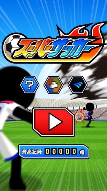 スーパーサッカーのスクリーンショット_4