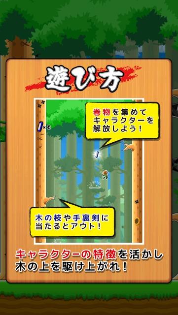 壁蹴りサスケ2のスクリーンショット_4