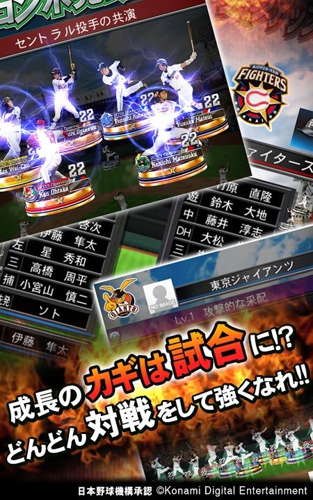 プロ野球ドリームナインSUPERSTARSのスクリーンショット_3