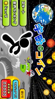 宇宙でコインのスクリーンショット_5