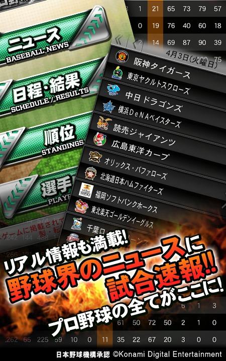プロ野球ドリームナインSUPERSTARSのスクリーンショット_5