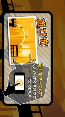 ラン&ジャンプのスクリーンショット_4
