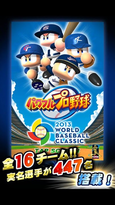 パワフルプロ野球 2013 WBCのスクリーンショット_1