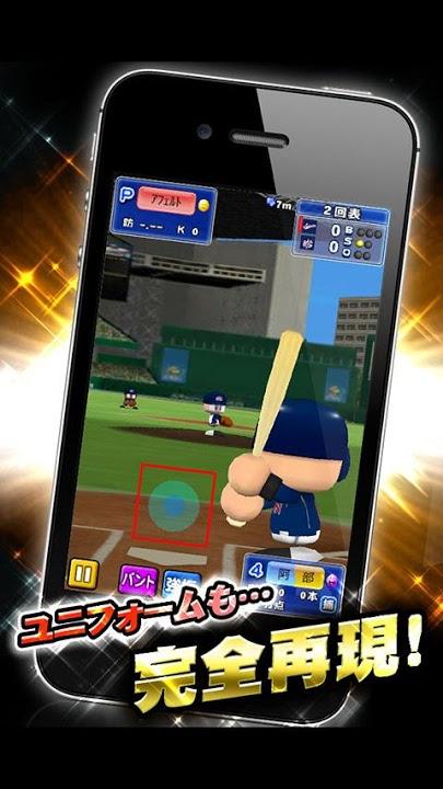 パワフルプロ野球 2013 WBCのスクリーンショット_3