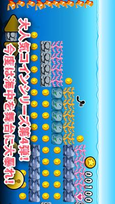泳いでコインのスクリーンショット_1