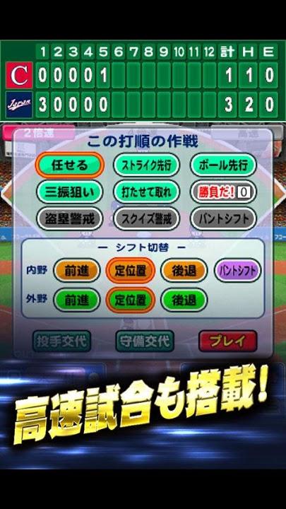 パワフルプロ野球 2013 WBCのスクリーンショット_5