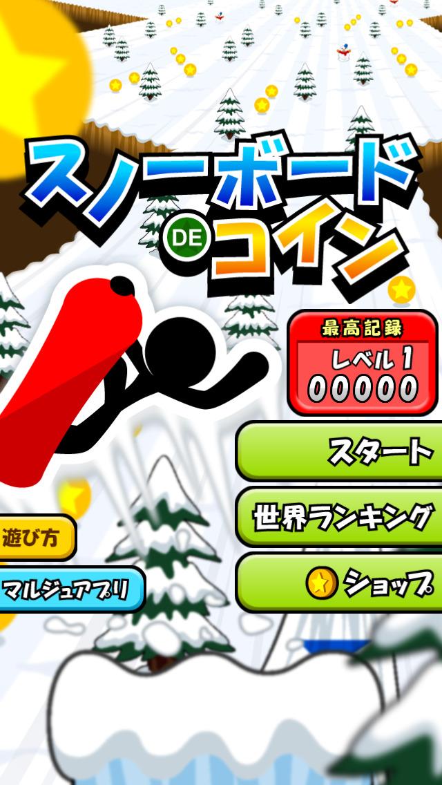 スノーボードでコインのスクリーンショット_5