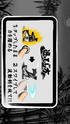 侍波動剣のスクリーンショット_4