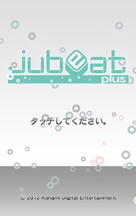 jubeat plusのスクリーンショット_1