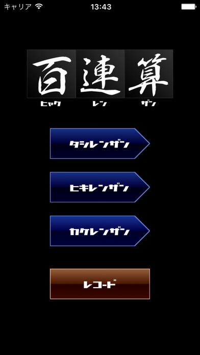 百連算のスクリーンショット_4