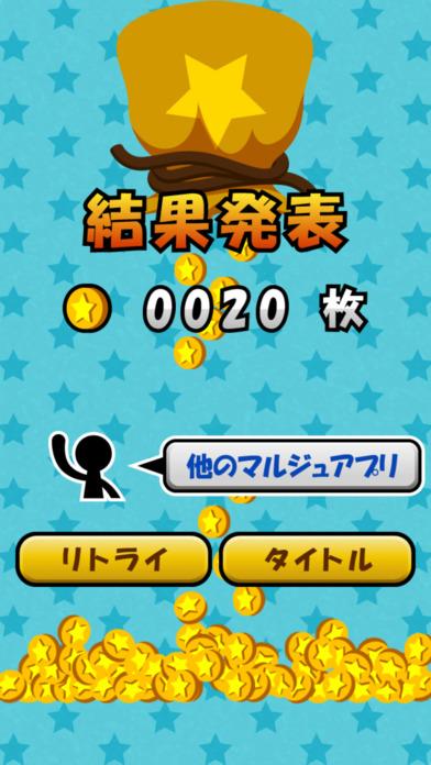 落下でコインのスクリーンショット_3