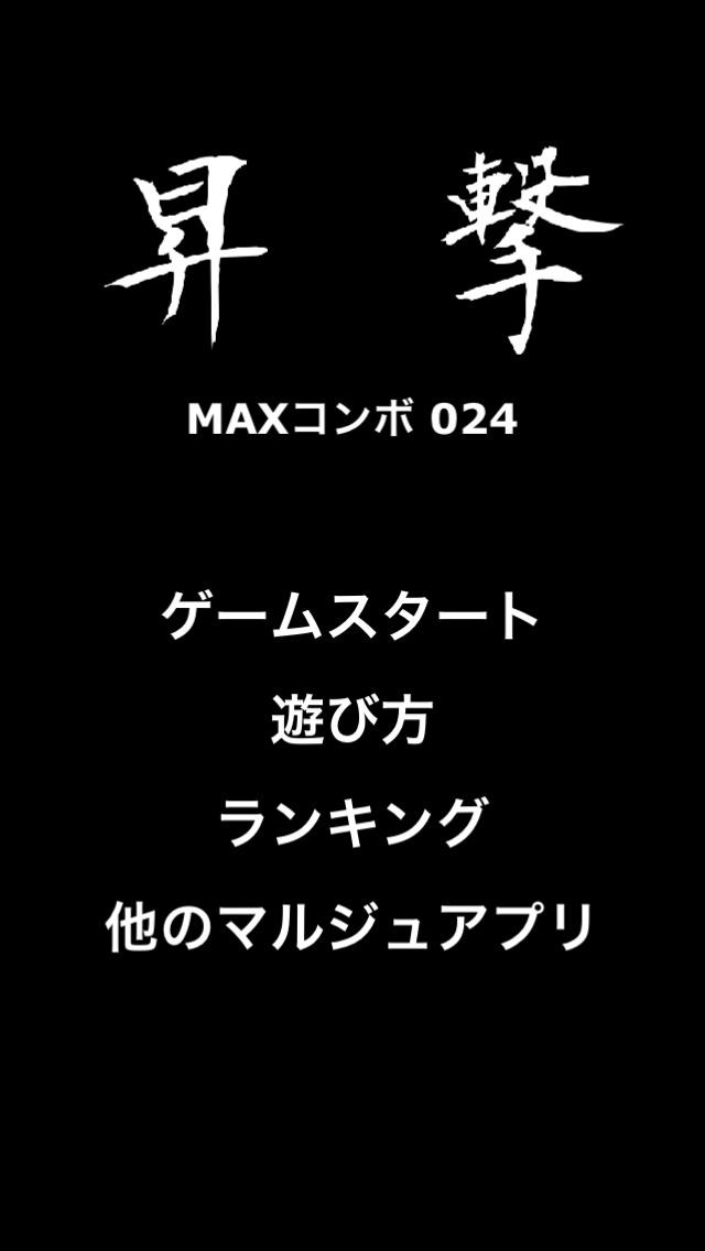 昇撃のスクリーンショット_5