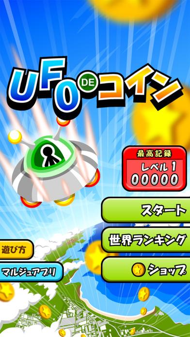 UFOでコインのスクリーンショット_1