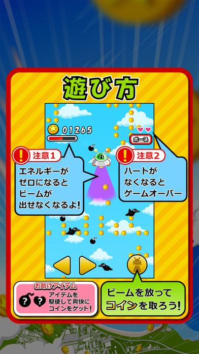 UFOでコインのスクリーンショット_5