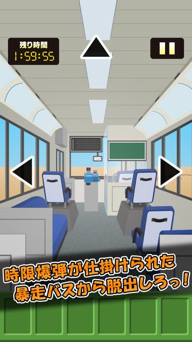 脱出ゲーム 暴走バスからの脱出のスクリーンショット_1