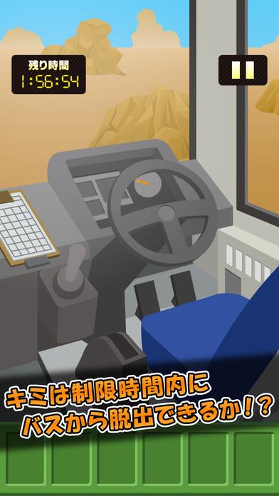 脱出ゲーム 暴走バスからの脱出のスクリーンショット_4
