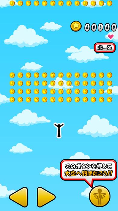 飛んでコインのスクリーンショット_1