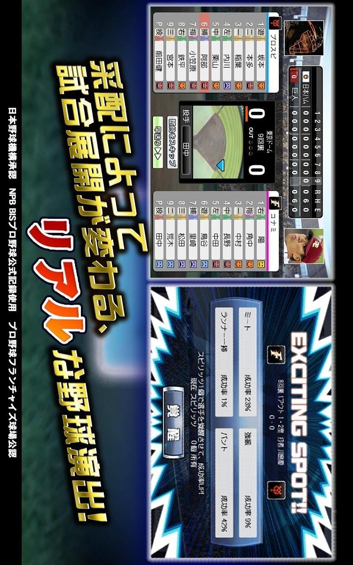 プロ野球スピリッツ CONNECTのスクリーンショット_1