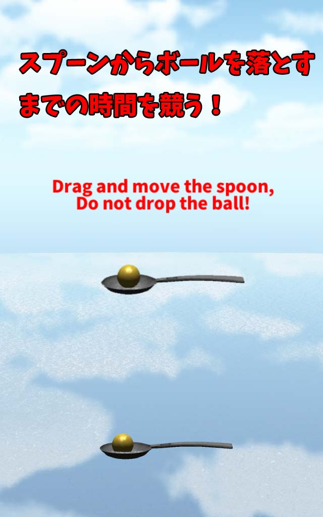 スプーンからボールを落とすな!のスクリーンショット_1